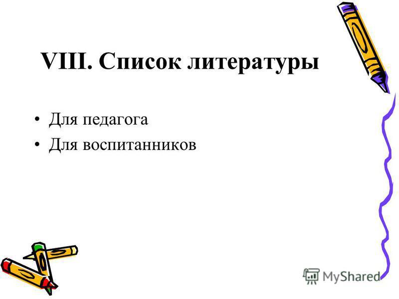 VІІІ. Список литературы Для педагога Для воспитанников
