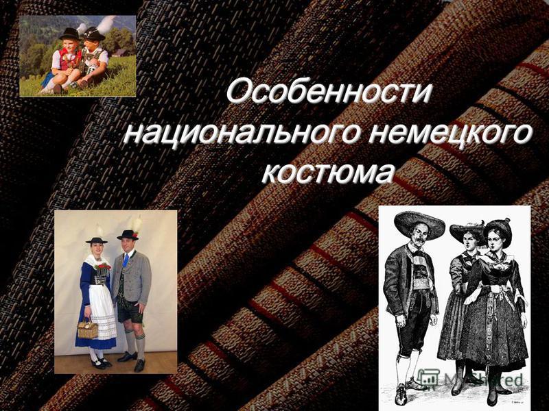 Особенности национального немецкого костюма