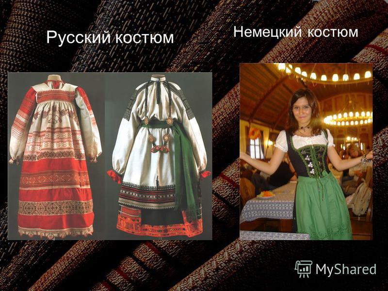 Русский костюм Немецкий костюм