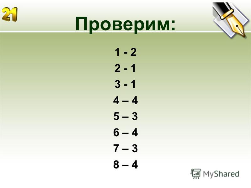 Проверим: 1 - 2 2 - 1 3 - 1 4 – 4 5 – 3 6 – 4 7 – 3 8 – 4