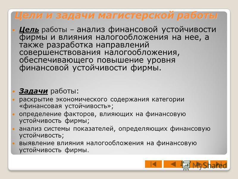 Презентация на тему Магистерская диссертация Особенности  2 Цели и задачи магистерской