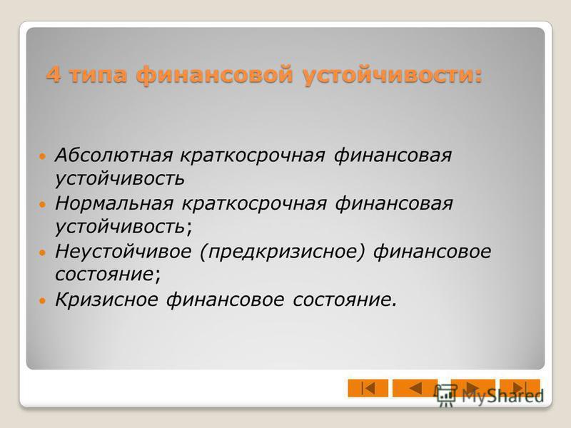 Презентация на тему Магистерская диссертация Особенности  3 4