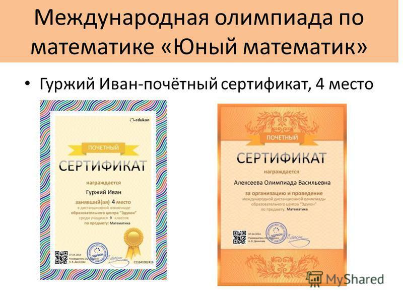 Международная олимпиада по математике «Юный математик» Гуржий Иван-почётный сертификат, 4 место