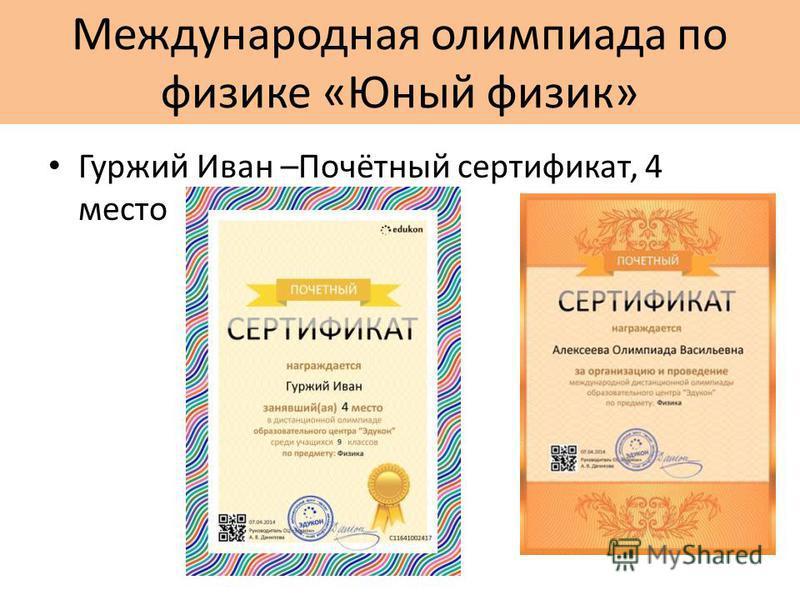 Международная олимпиада по физике «Юный физик» Гуржий Иван –Почётный сертификат, 4 место