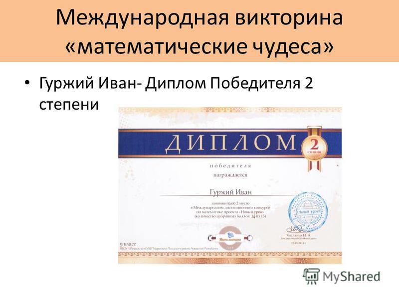 Международная викторина «математические чудеса» Гуржий Иван- Диплом Победителя 2 степени