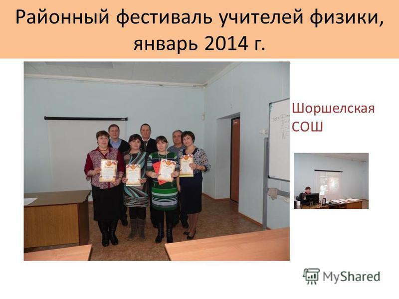 Районный фестиваль учителей физики, январь 2014 г. Шоршелская СОШ