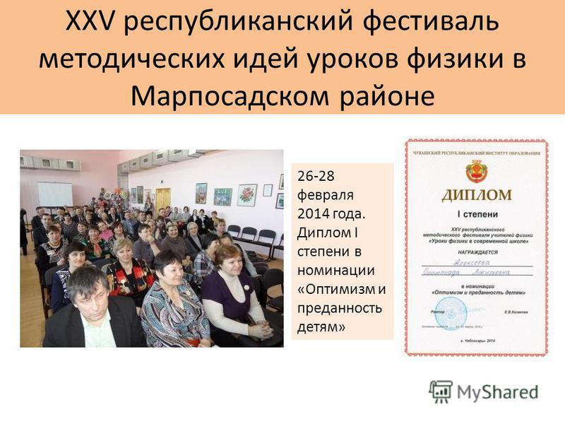 XXV республиканский фестиваль методических идей уроков физики в Марпосадском районе 26-28 февраля 2014 года. Диплом I степени в номинации «Оптимизм и преданность детям»