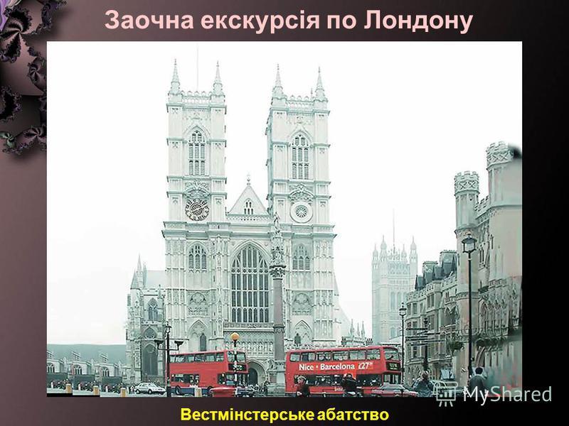 Заочна екскурсія по Лондону Вестмінстерське абатство