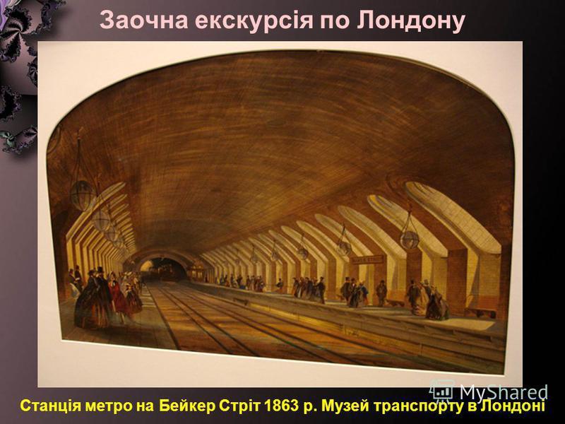 Заочна екскурсія по Лондону Станція метро на Бейкер Стріт 1863 р. Музей транспорту в Лондоні