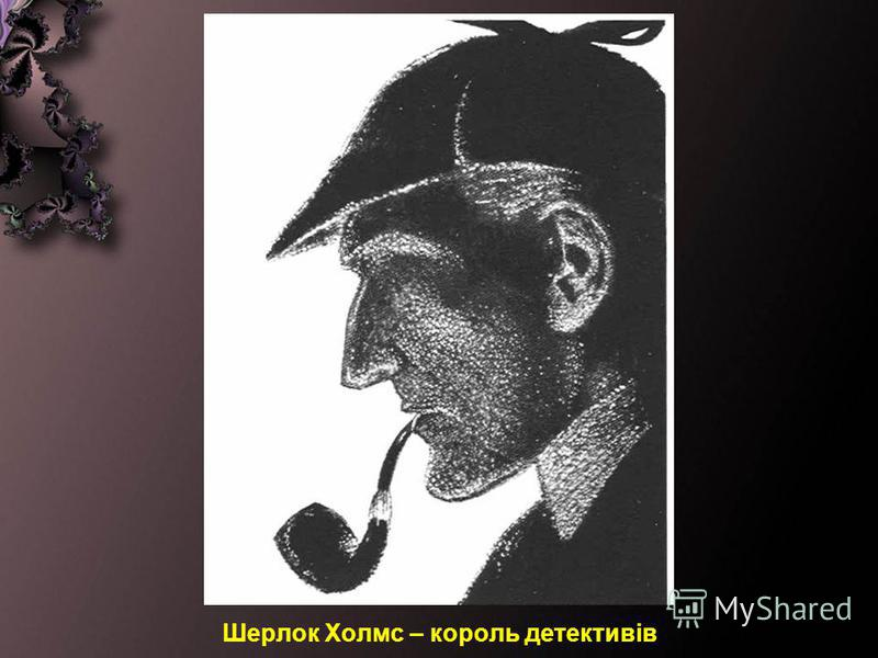 Шерлок Холмс – король детективів