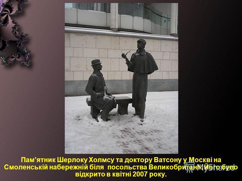 Памятник Шерлоку Холмсу та доктору Ватсону у Москві на Смоленській набережній біля посольства Великобританії. Його було відкрито в квітні 2007 року.