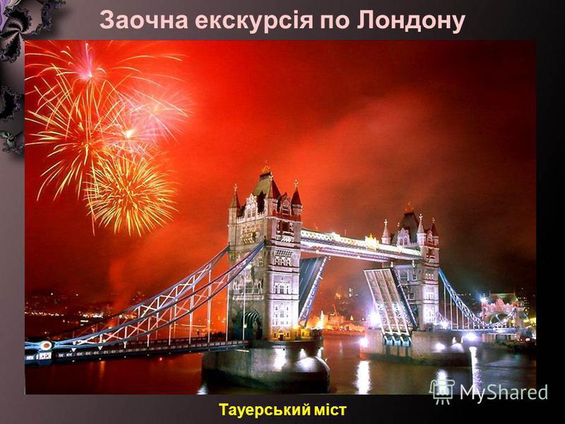 Заочна екскурсія по Лондону Тауерський міст
