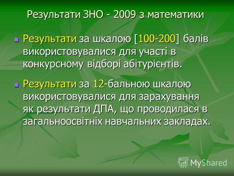 Результати ЗНО - 2009 з математики Результати за шкалою [100-200] балів використовувалися для участі в конкурсному відборі абітурієнтів. Результати за шкалою [100-200] балів використовувалися для участі в конкурсному відборі абітурієнтів. Результати