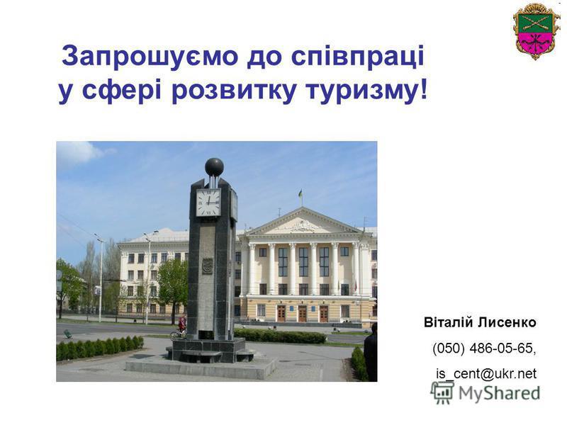 15 Запрошуємо до співпраці у сфері розвитку туризму! Віталій Лисенко (050) 486-05-65, is_cent@ukr.net