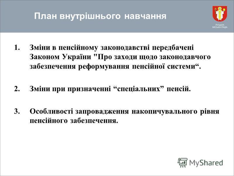 План внутрішнього навчання 1.Зміни в пенсійному законодавстві передбачені Законом України