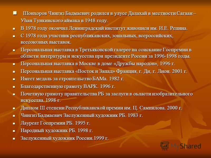 Шонхоров Чингиз Бадмаевич родился в улусе Далахай в местности Сагаан – Уhан Тункинского аймака в 1948 году. Шонхоров Чингиз Бадмаевич родился в улусе Далахай в местности Сагаан – Уhан Тункинского аймака в 1948 году. В 1978 году окончил Ленинградский