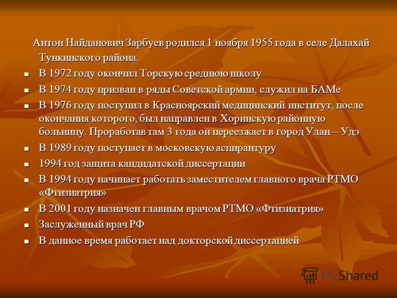 Антон Найданович Зарбуев родился 1 ноября 1955 года в селе Далахай Тункинского района. Антон Найданович Зарбуев родился 1 ноября 1955 года в селе Далахай Тункинского района. В 1972 году окончил Торскую среднюю школу В 1972 году окончил Торскую средню
