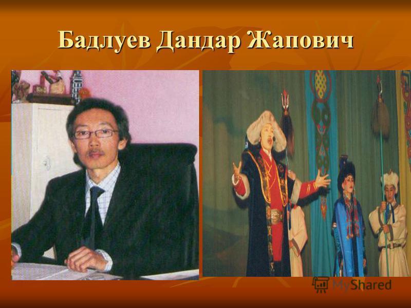 Бадлуев Дандар Жапович