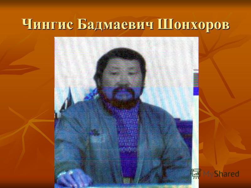Чингис Бадмаевич Шонхоров