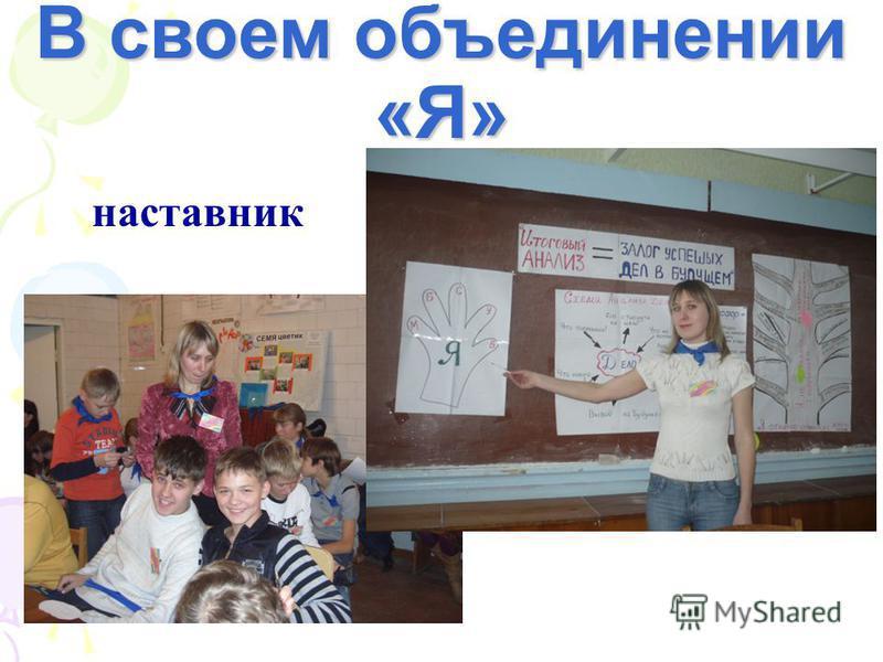 В своем объединении «Я» наставник