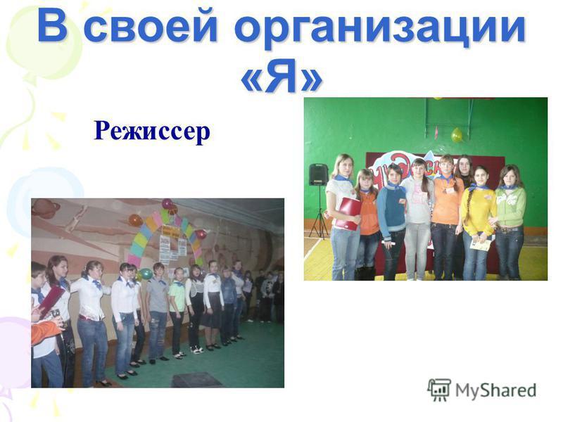 Режиссер В своей организации «Я»