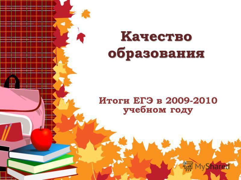 Качество образования Итоги ЕГЭ в 2009-2010 учебном году