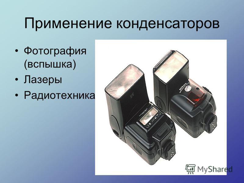 Применение конденсаторов Фотография (вспышка) Лазеры Радиотехника