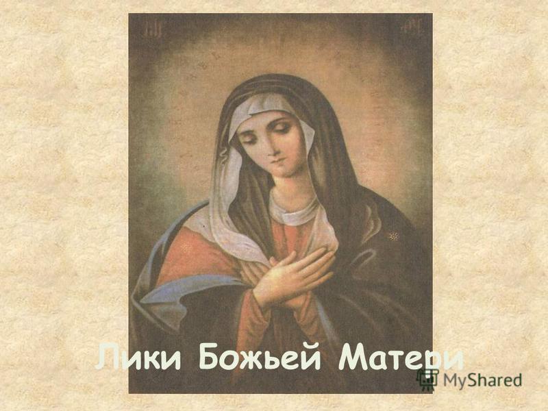 Лики Божьей Матери