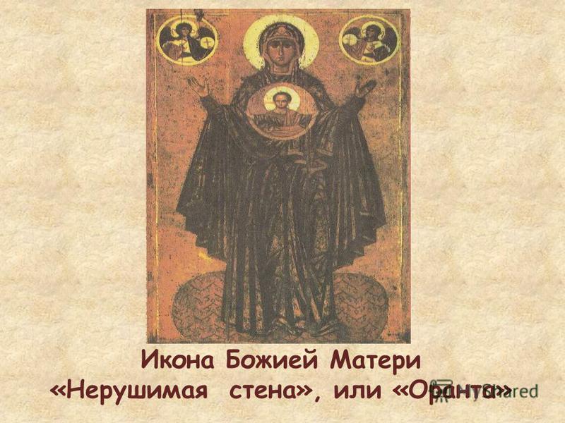 Икона Божией Матери «Нерушимая стена», или «Оранта»