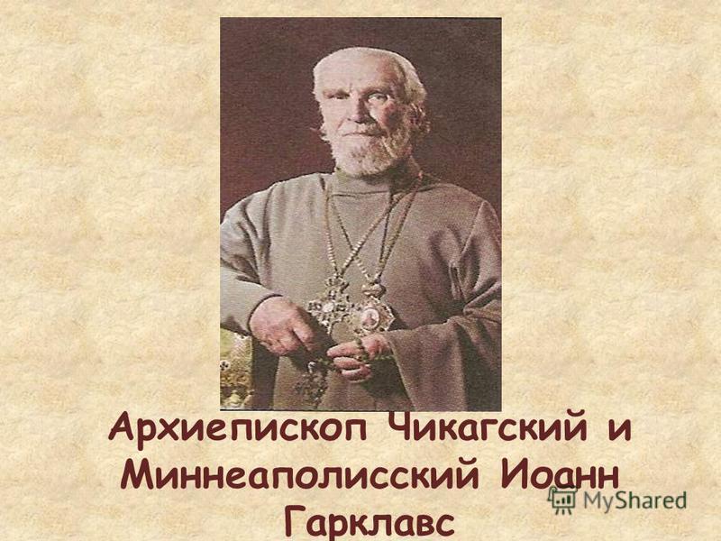 Архиепископ Чикагский и Миннеаполисский Иоанн Гарклавс