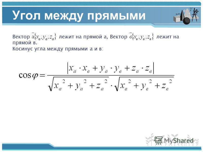 Угол между прямыми Вектор лежит на прямой а, Вектор лежит на прямой в. Косинус угла между прямыми а и в: