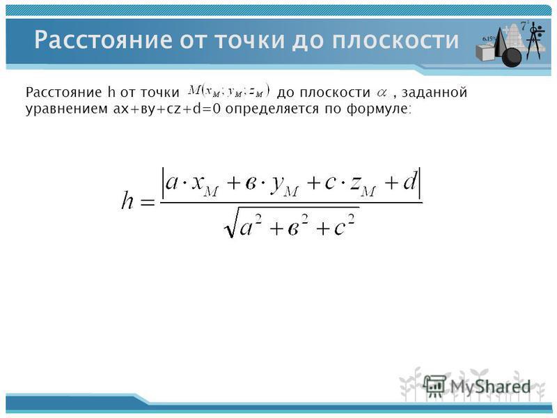 Расстояние от точки до плоскости Расстояние h от точки до плоскости, заданной уравнением ах+ву+сz+d=0 определяется по формуле: