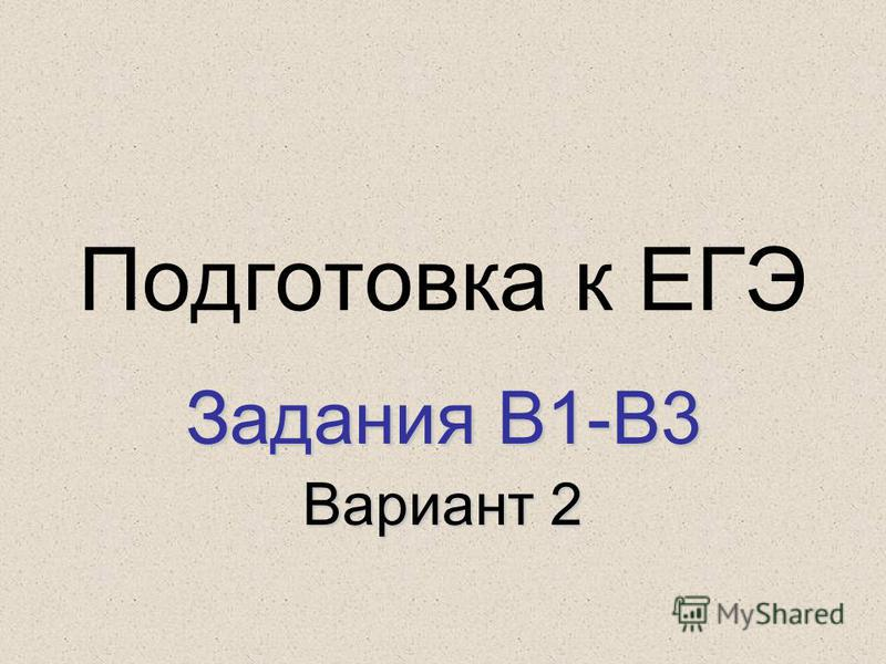 Подготовка к ЕГЭ Задания В1-В3 Вариант 2