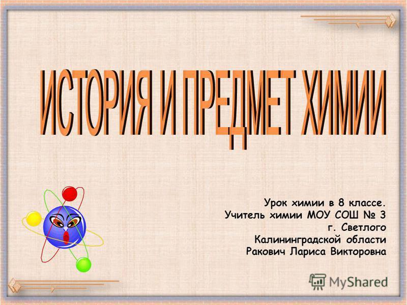 Урок химии в 8 классе. Учитель химии МОУ СОШ 3 г. Светлого Калининградской области Ракович Лариса Викторовна