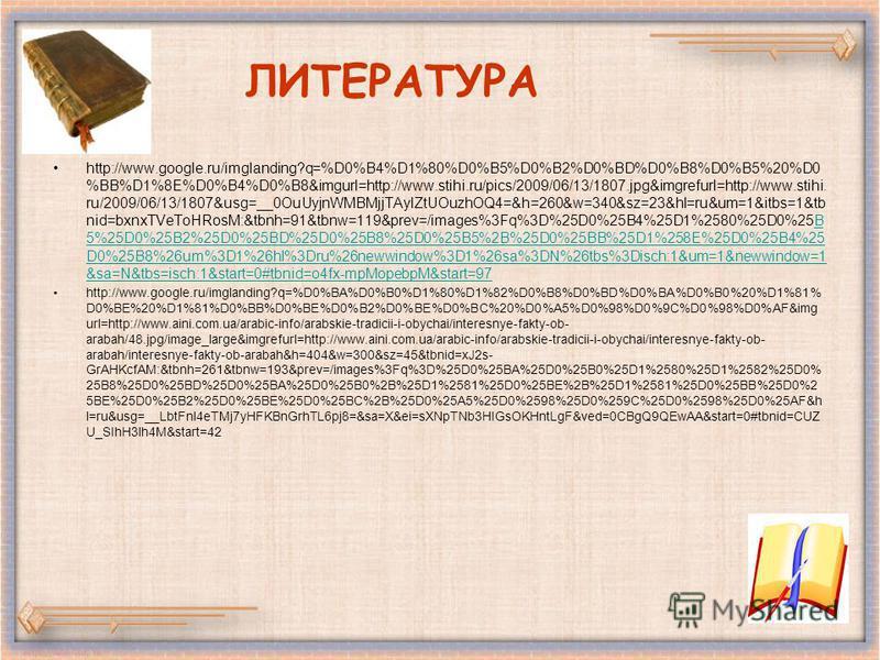 ЛИТЕРАТУРА http://www.google.ru/imglanding?q=%D0%B4%D1%80%D0%B5%D0%B2%D0%BD%D0%B8%D0%B5%20%D0 %BB%D1%8E%D0%B4%D0%B8&imgurl=http://www.stihi.ru/pics/2009/06/13/1807.jpg&imgrefurl=http://www.stihi. ru/2009/06/13/1807&usg=__0OuUyjnWMBMjjTAylZtUOuzhOQ4=&