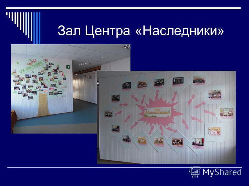 Зал Центра «Наследники»