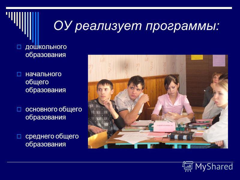 ОУ реализует программы: дошкольного образования начального общего образования основного общего образования среднего общего образования