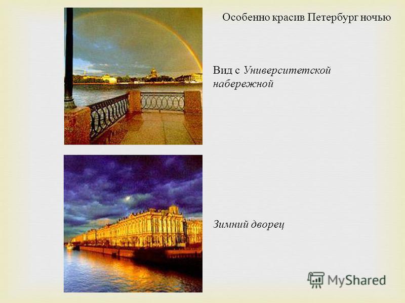 Особенно красив Петербург ночью Вид с Университетской набережной Зимний дворец