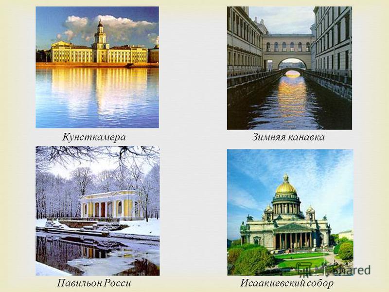 Кунсткамера Зимняя канавка Исаакиевский собор Павильон Росси