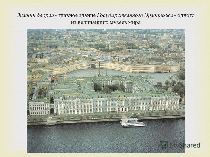 Зимний дворец - главное здание Государственного Эрмитажа - одного из величайших музеев мира
