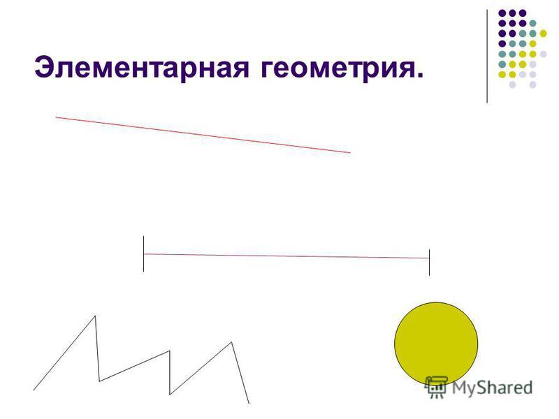 Элементарная геометрия.