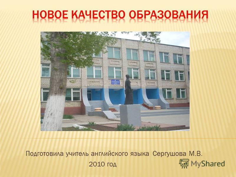 Подготовила учитель английского языка Сергушова М.В. 2010 год