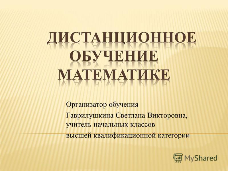 Организатор обучения Гаврилушкина Светлана Викторовна, учитель начальных классов высшей квалификационной категории
