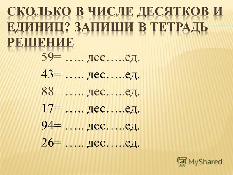 59= ….. дес…..ед. 43= ….. дес…..ед. 88= ….. дес…..ед. 17= ….. дес…..ед. 94= ….. дес…..ед. 26= ….. дес…..ед.
