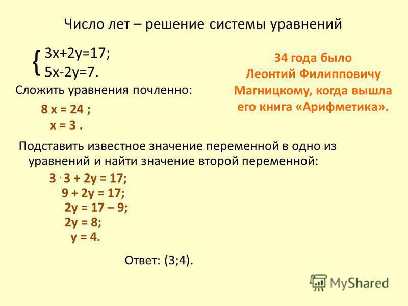 3 х+2 у=17; 5 х-2 у=7. { Число лет – решение системы уравнений Сложить уравнения почленноееее: Подставить известное значение переменной в одно из уравнений и найти значение второй переменной: Ответ: (3;4). 34 года было Леонтий Филипповичу Магницкому,