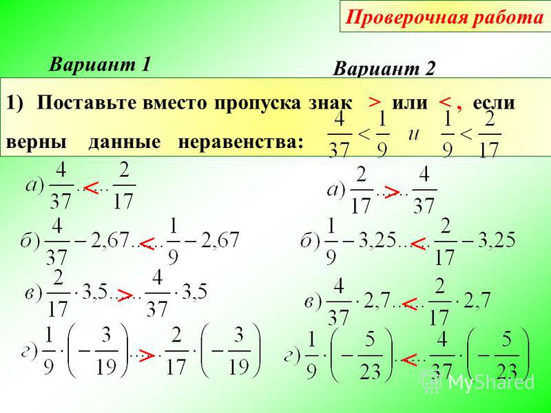 Проверочная работа Вариант 1 Вариант 2 1)Поставьте вместо пропуска знак > или <, если верны данные неравенства: < > << > < > <