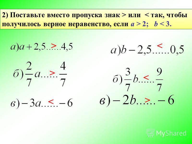 2) Поставьте вместо пропуска знак > или < так, чтобы получилось верное неравенство, если a > 2; b < 3. >< > < < >