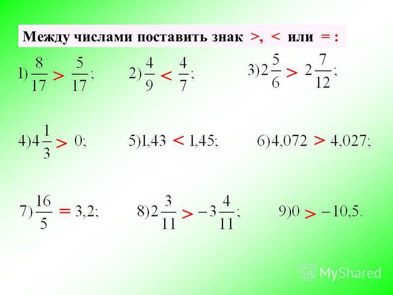 Между числами поставить знак >, < или = : > > > > > > < < =