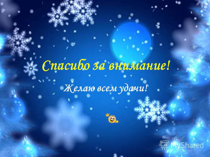 Спасибо за внимание! Желаю всем удачи!
