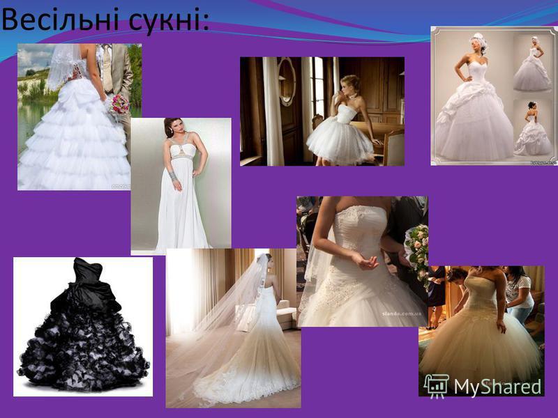 Весільні сукні:
